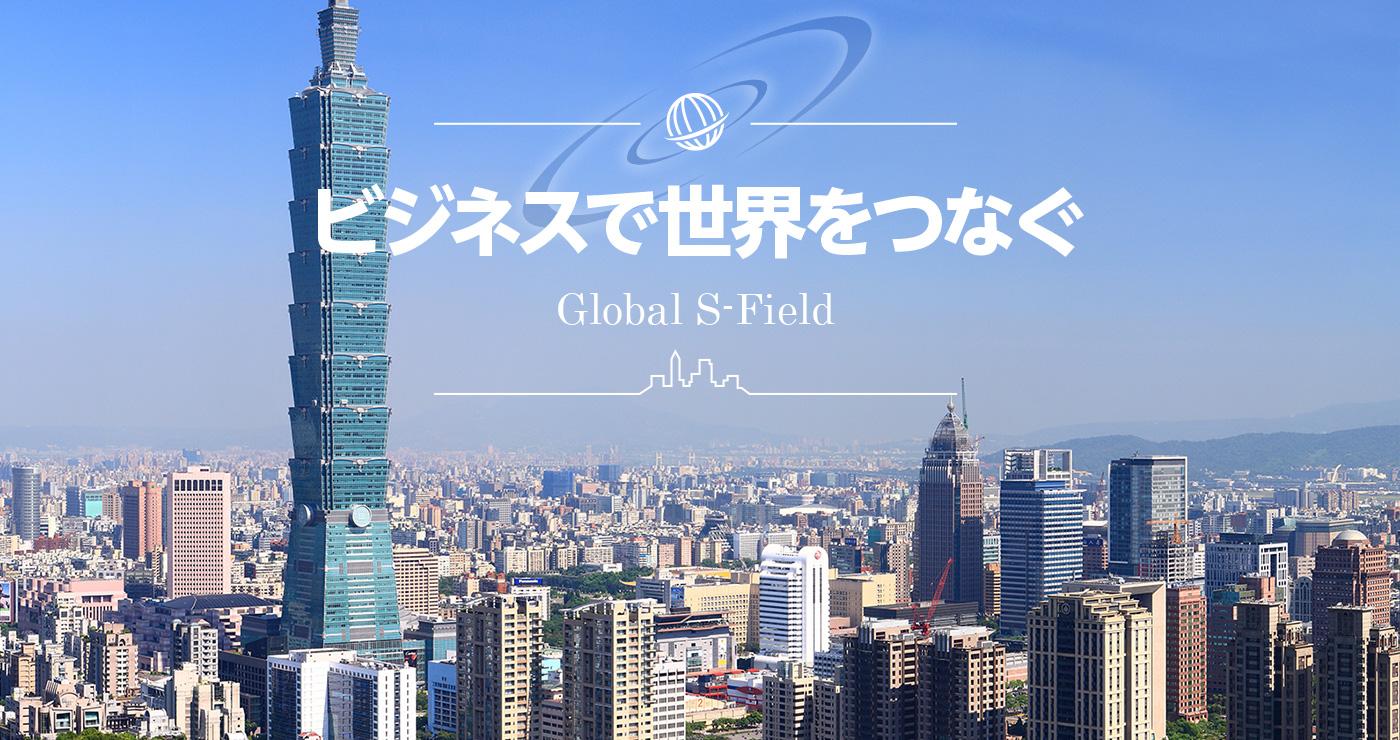 ビジネスで世界をつなぐ Global S-Field