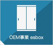 OEM事業 esbox
